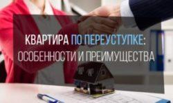 Покупка квартиры по переуступке прав