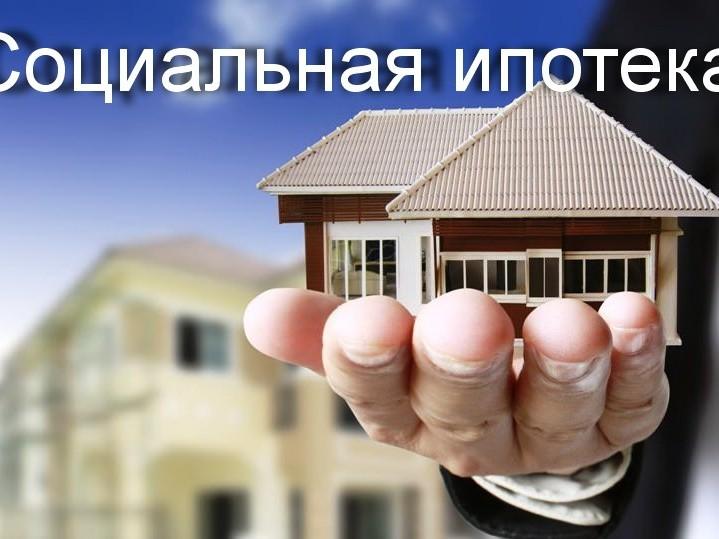 Как получить социальную ипотеку