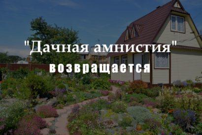 Как оформить дом в садоводстве по дачной амнистии
