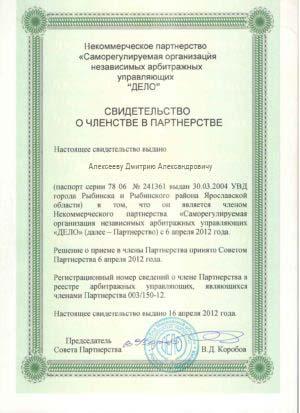 2012-Прием-в-СРО-1
