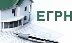 Внесение изменений в ЕГРН