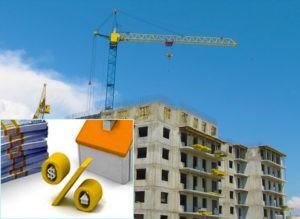 Переуступка пая на недвижимость в ЖСК