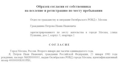 Разрешение на регистрацию по месту жительства