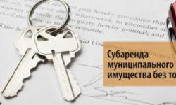 Субаренда муниципального имущества без торгов