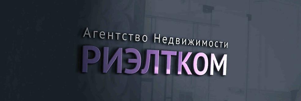 """Агентство недвижимости """"Риэлтком"""""""