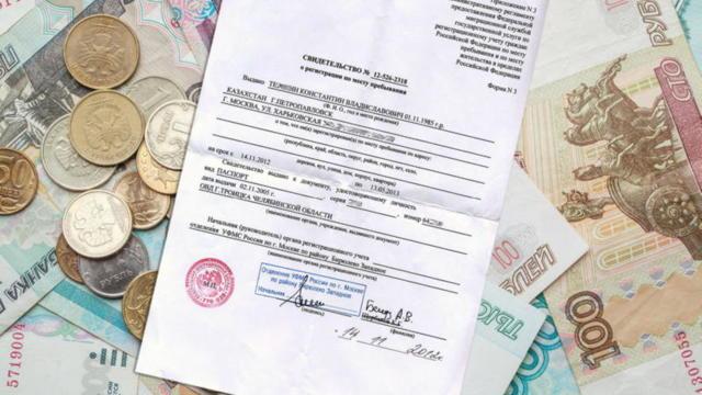 Штраф за отсутствие регистрации