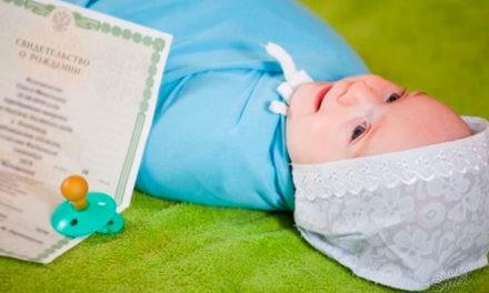 Регистрация новорожденного ребенка