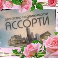 АН Ассорти