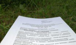 Документы для приватизации земельного участка