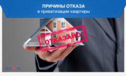 Основания отказа в приватизации квартиры