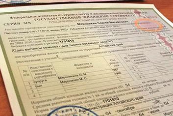 Сертификат на улучшение жилищных условий