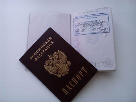Регистрация граждан (прописка) по месту жительства