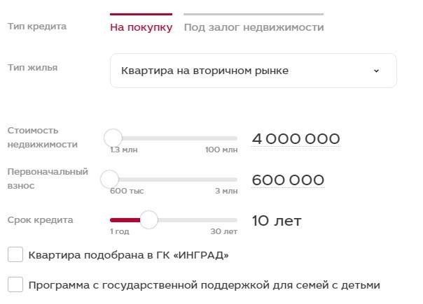 Конструктор ипотеки МКБ