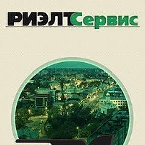 АН «Риэлт Сервис»