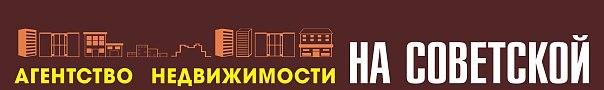 """Агентство недвижимости """" На Советской"""""""