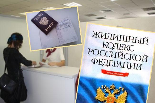 Процедура регистрации в квартиру