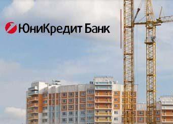 Ипотека в Юникредит банке