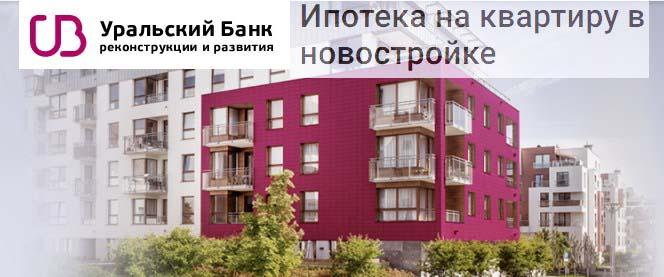 Ипотека от УБРиР на новостройку