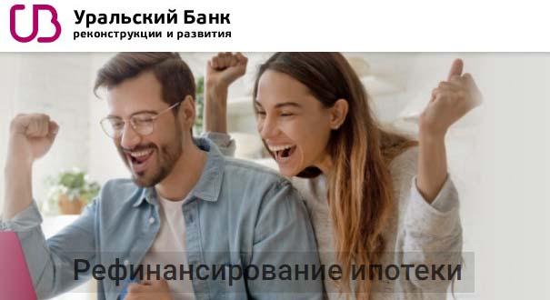 Рефинансирование ипотеки в банке УБРиР