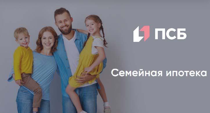 Семейная ипотека в Промсязьбанке