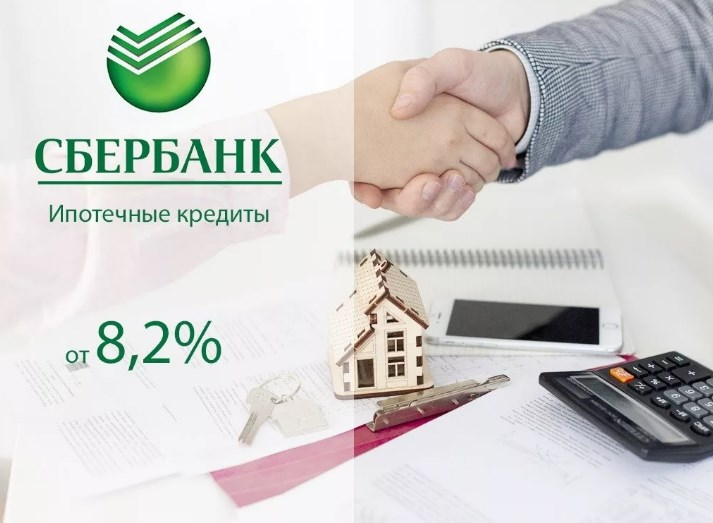 Как проходит сделка по ипотеке в Сбербанке