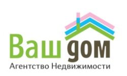 Агентство недвижимости Ваш Дом