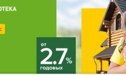 Программа сельская ипотека от Россельхозбанка