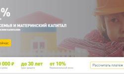 Ипотечная программа Молодая семья и материнский капитал в Россельхозбанке