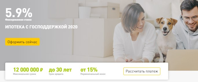 Ипотека с господдержкой в Россельхозбанке по фиксированной ставке 5,9%