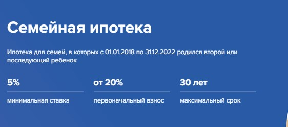 Семейная ипотека от Газпромбанка от 5%