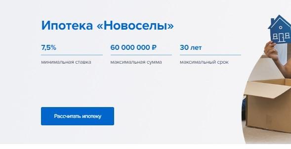 Ипотека «Новоселы» от Газпромбанка