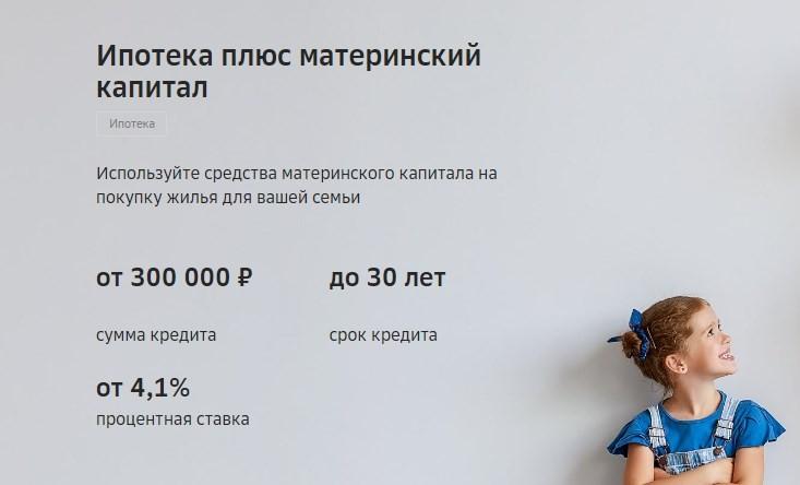 Ипотека плюс материнский капитал от Сбербанка