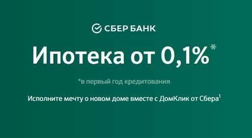 Онлайн ипотека на ДомКлик от Сбербанка
