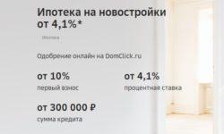 Ипотека на новостройку от Сбербанка