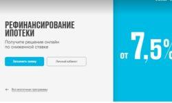 """Рефинансирование ипотеки в банке """"Открытие"""""""