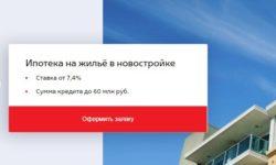 Ипотека на новостройку от ВТБ