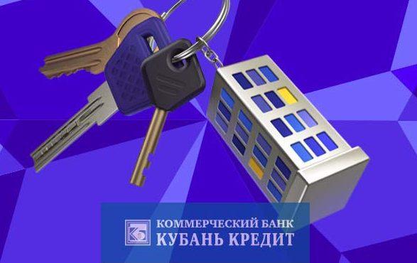 Ипотека в Банке Кубань Кредит
