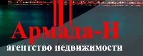 """Агентство недвижимости """"Армада-Н"""""""