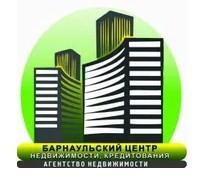 Барнаульский Центр недвижимости и кредитования