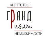 """Агентство недвижимости """"Гранд-Риэлт"""""""