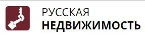 Русская недвижимость агентство № 1