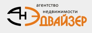 Агентство недвижимости Эдвайзер