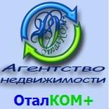 Агентство недвижимости ОталКОМ+