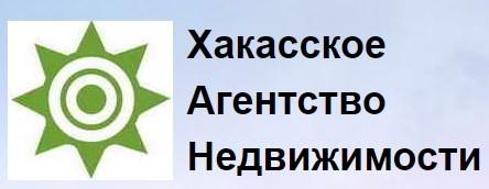 Хакасское агентство недвижимости