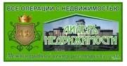""""""" ЛИДЕРЪ НЕДВИЖИМОСТИ"""""""