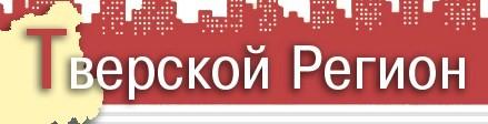 ЦН Тверской Регион
