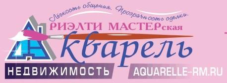 Агентство недвижимости АН АКВАРЕЛЬ РИЭЛТИ МАСТЕРская