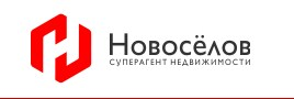 Агентство недвижимости Новосёлов