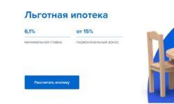 Льготная ипотека от Газпромбанка