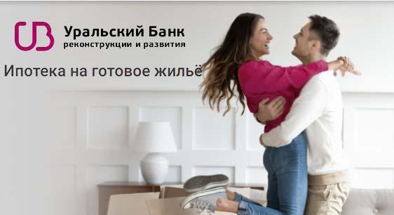 Ипотека на вторичное готовое жилье от УБРиР